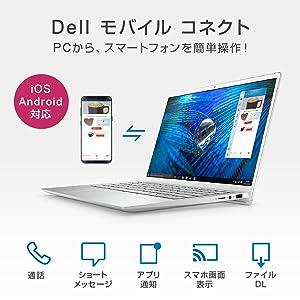Dell モバイル コネクト