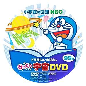 特典DVD 大迫力 95分 JAXA 大西 飛行士 天文学者