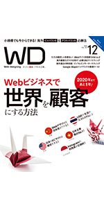 Web Designing2018年12月号