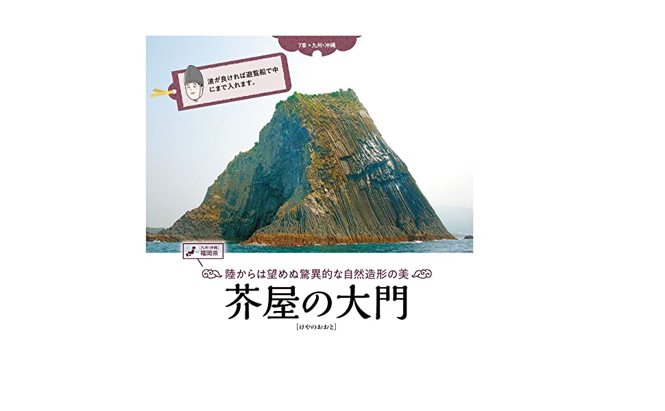 芥屋の大門 神さまとのご縁を結ぶ日本の聖地88カ所案内