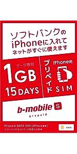 ソフトバンク iPhone 1GB ナノ