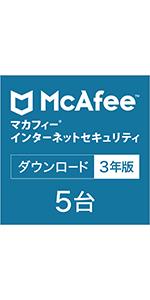 マカフィー インターネットセキュリティ (5台/3年用)
