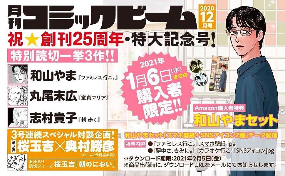コミックビーム コミックビーム12月号 和山やま 丸尾末広 志村貴子