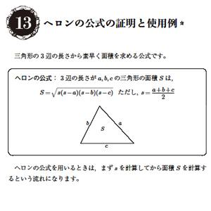 高校の数学5.jpg