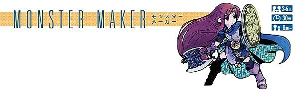 モンスターメーカーロゴ