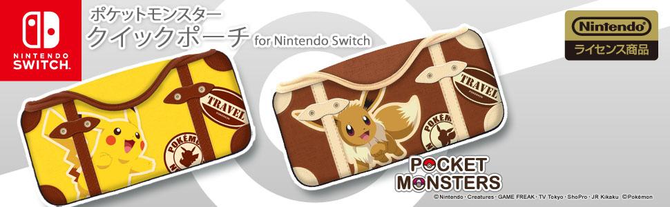 ポケットモンスター クイックポーチ for Nintendo Switch