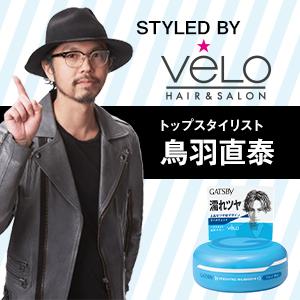 STYLED BY VeLO 鳥羽直泰氏