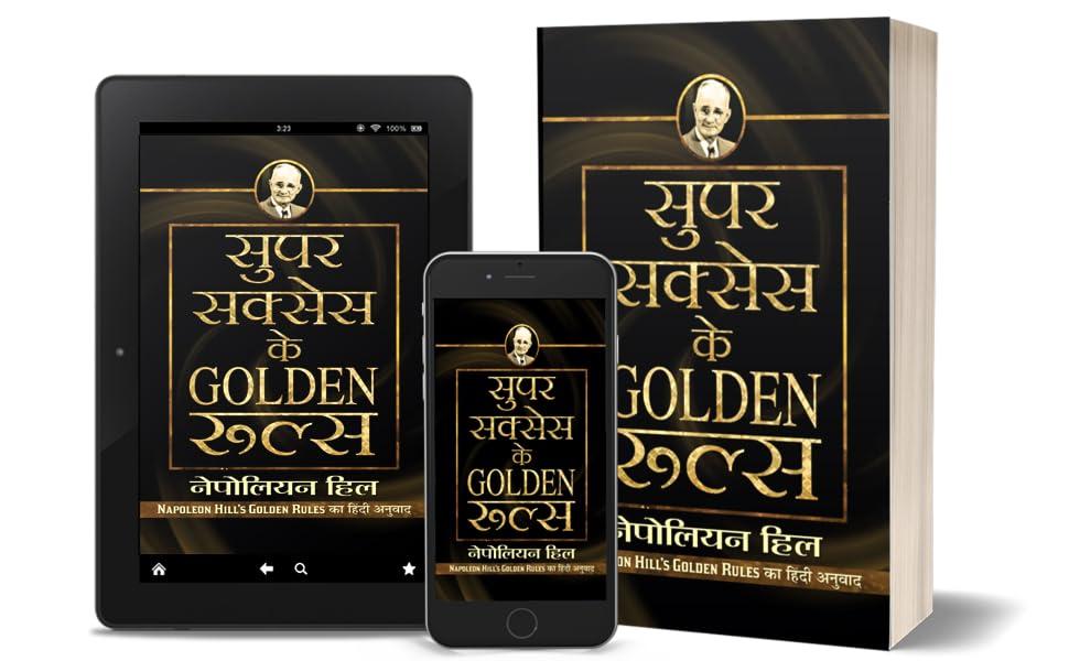 Super Success Ke Golden Rules by Napoleon Hill