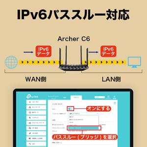 IPv6パススルー