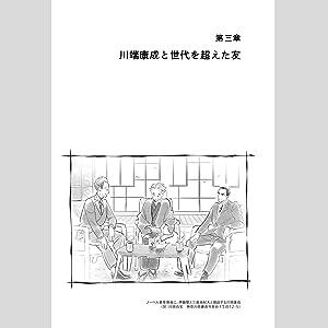 第三章では、川端康成を縦軸に横光利一、梶井基次郎、三島由紀夫、小林秀雄が登場。