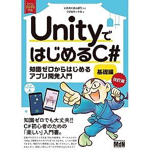 Unity C# プログラミング ゲーム制作 スマホアプリ プログラミング初心者 ゲーム開発 Unity2020 アプリ開発 iPhone Android ゲーム制作 初心者 和尚本