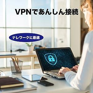 VPNで安心接続