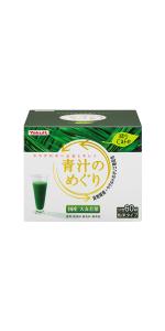 青汁のめぐり 緑のカフェ
