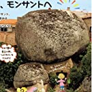 モンサント 巨石