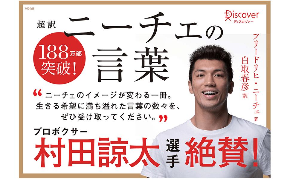 プロボクサー村田涼太選手絶賛!ニーチェのイメージが変わる一冊。生きる希望に満ち溢れた言葉の数々を、ぜひ受け取ってください。