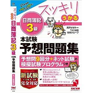 スッキリうかる 日商簿記3級 本試験予想問題集 2021年度
