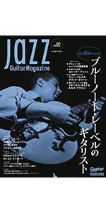 ジャズギター・マガジン 2