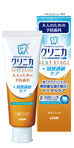 NEXT STAGE  ハミガキ