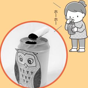 空き缶フクロウ