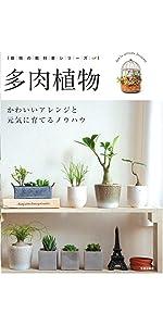 多肉植物 栽培の教科書 笠倉出版社