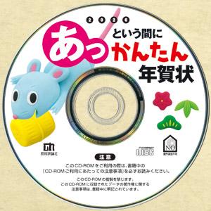 CD-ROM,ソフト,年賀状