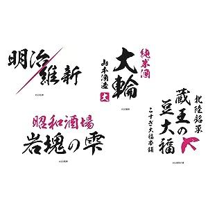 【初回特典】迫力ある筆文字で人気の昭和書体セレクトパック2 [ダウンロード版] 付属