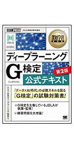 深層学習教科書 ディープラーニング G検定公式テキスト 第2版