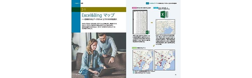 Excel&Bingマップ