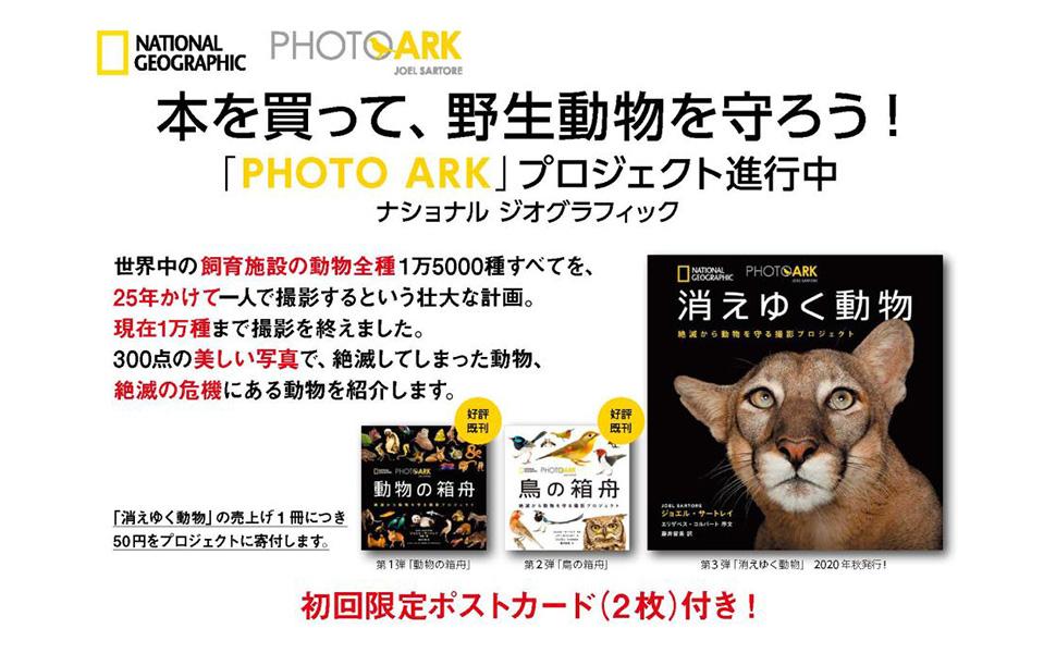 「PHOTO ARK 消えゆく動物」本を買って、野生動物を守ろう!