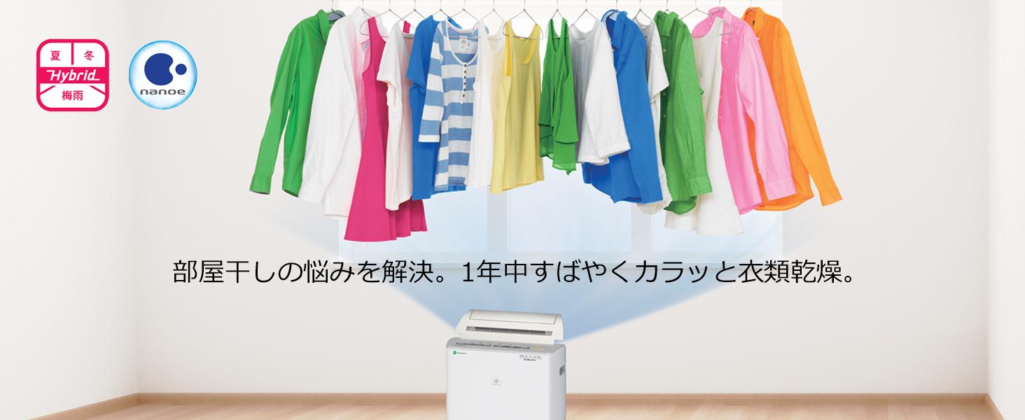 衣類乾燥 衣類乾燥機 衣類乾燥除湿器 除湿 部屋干し 悩み ニオイ 部屋干し臭 スピード乾燥 早い すばやく 1年中 ハイブリッド ナノイー 洗濯物 大量 乾かす 乾かす 脱臭 パワフル 衣類