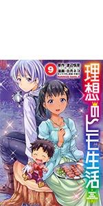 理想のヒモ生活 (9) (角川コミックス・エース)