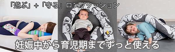 妊娠中~育児期まで