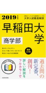 早稲田商学部