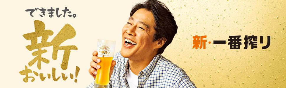 キリンビール,キリン,麒麟麦酒,ビール,缶ビール,びーる,beer,一番搾り,一番絞り,リニューアル,350ml,350,500ml,500,人気,人気ランキング