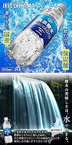 炭酸水 強炭酸水 天然水 500ml×24本