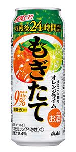 アサヒもぎたて まるごと搾りオレンジライム  缶500ml×24本