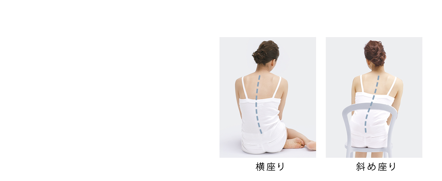 悪い座り姿勢は身体を歪ませる。