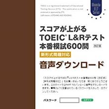 TOEIC トーイック トイック 音声 ダウンロード リスニング 模試