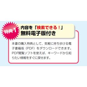 できるWindows10 パーフェクトブック 困った! &便利ワザ大全 改訂4版