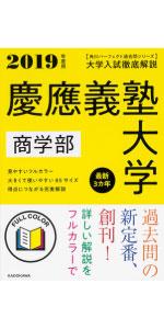 慶応商学部