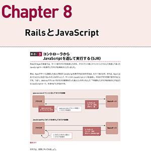 Javascript Rails
