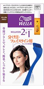 """""""「Wellaton ウエラトーンツープラスワン分け目・フェイスライン用」のパッケージ。 色はホワイト。美しい髪の毛を頭頂で分けている女性と、分け目やフェイスラインに塗布しやすい専用ブラシの写真。"""""""