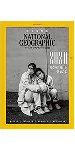 ナショナル ジオグラフィック日本版2021年1月号