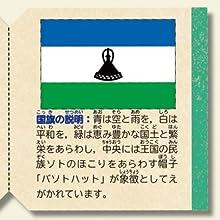 地図 世界 国際理解 レソト 日本 オリンピック パラリンピック 帝国書院