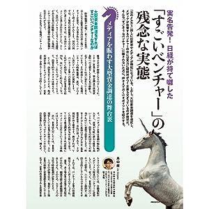 ベンチャー スタートアップ 日経新聞 詐欺 すごいベンチャー ユニコーン企業 IPO