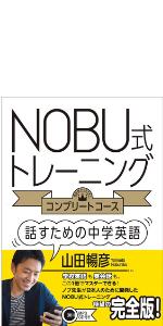 NOBU式コンプリート表紙
