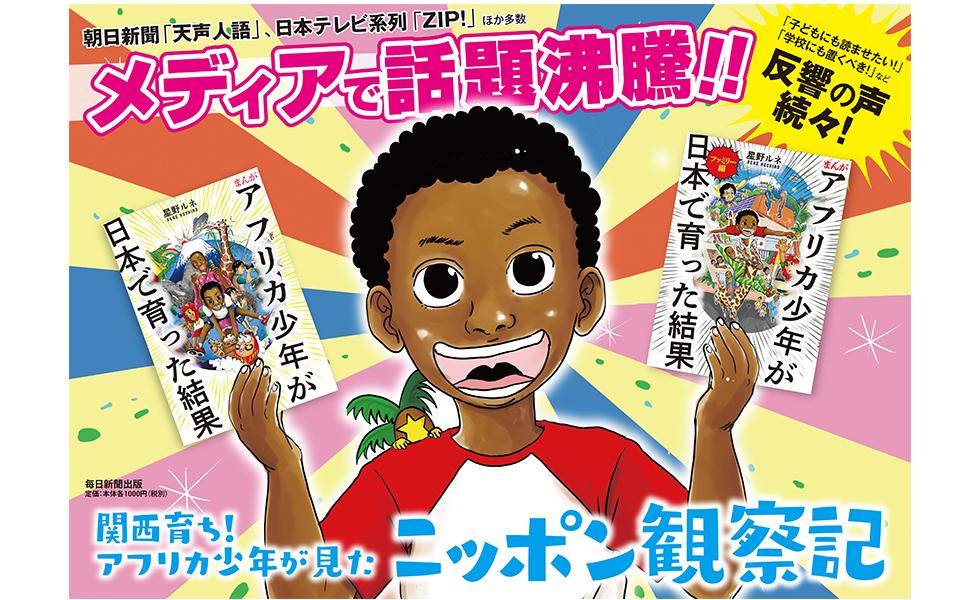 まんが アフリカ少年が日本で育った結果 ファミリー編拡材画像