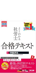よくわかる社労士 合格テキスト (1) 労働基準法 2020年度