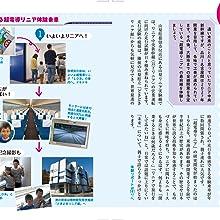 旅育,家族旅行,超電導,リニア,子ども,L0系,新幹線,超特急