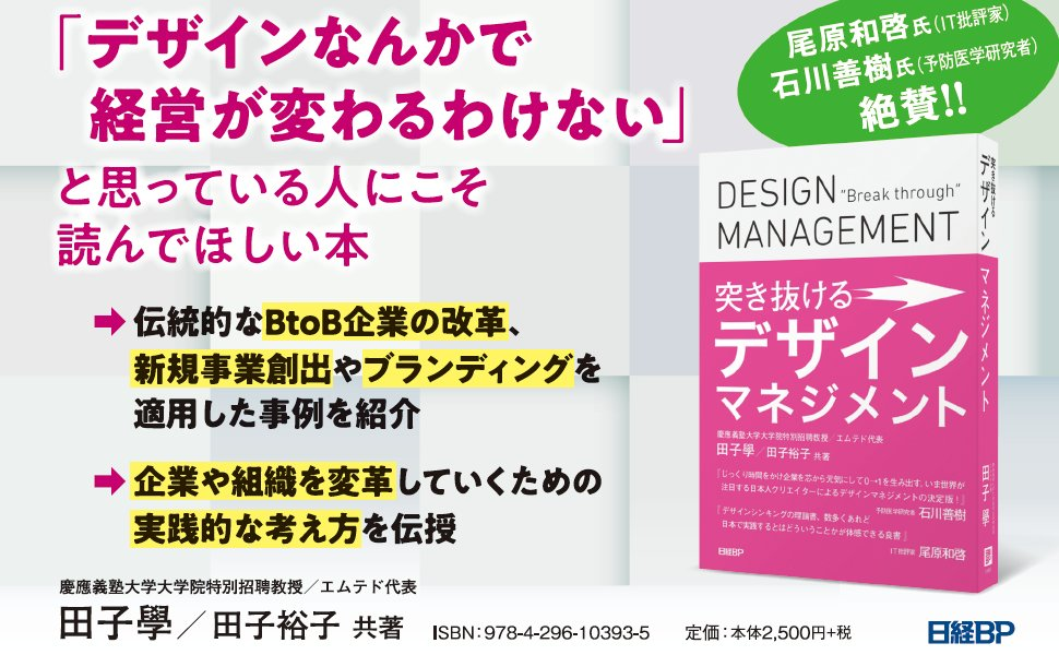 デザイン マネジメント 経営 ブランド